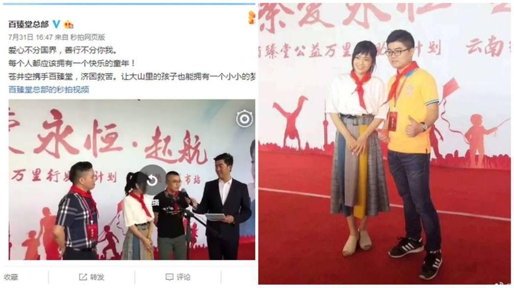 上海一家成人用品業者去年邀請日本AV女優蒼井空參加公益活動,並讓蒼井空配戴紅領巾...