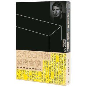 《2月20日的祕密會議》作者/艾希克.維雅、譯者/陳芳惠。 圖/麥田出版提供