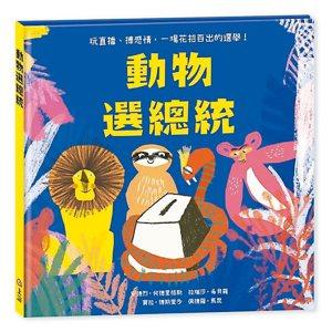 《動物選總統》作者/何德里格斯等、譯者/曾瀚慧。 圖/上誼出版提供