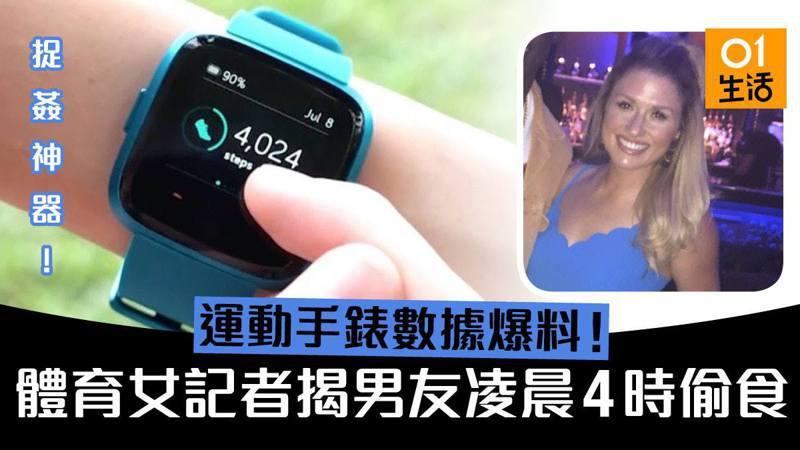 女記者在運動記錄中,發現男友疑似出軌。圖/香港01提供