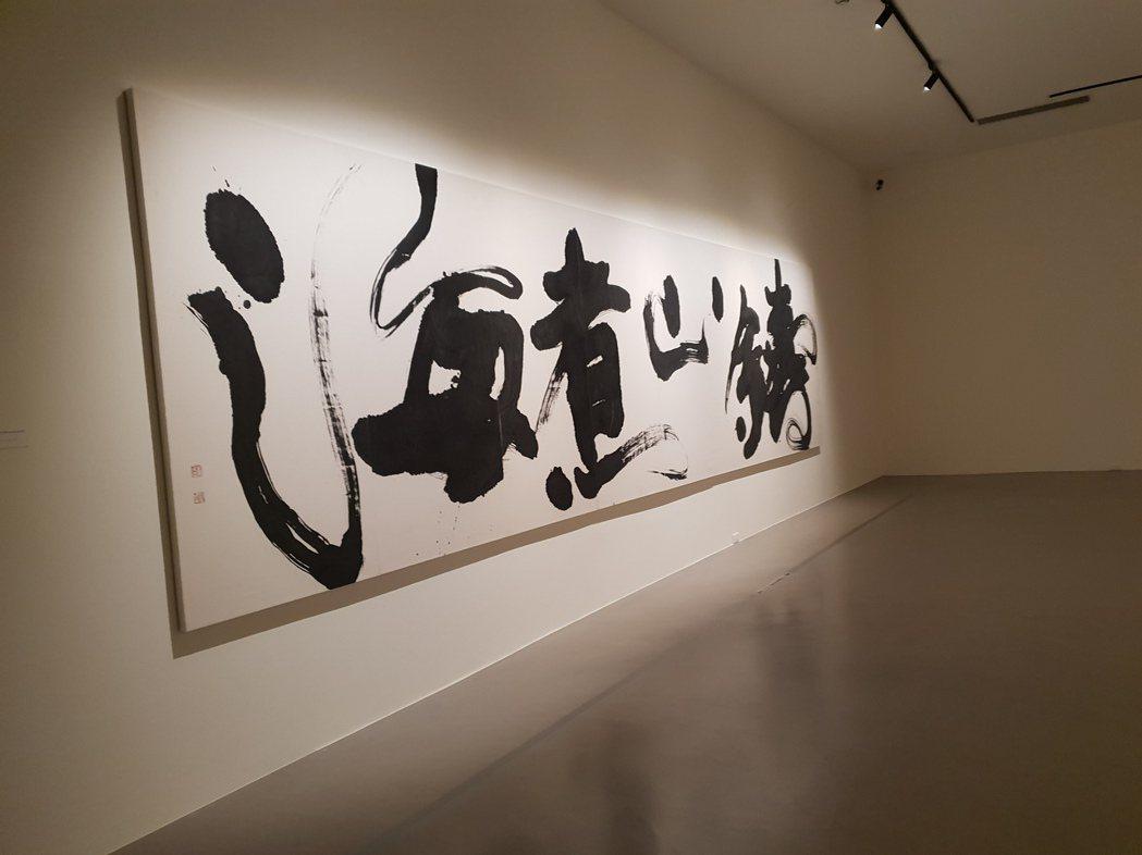 董陽孜巨幅書寫「鑄山煮海」。 記者陳宛茜/攝影