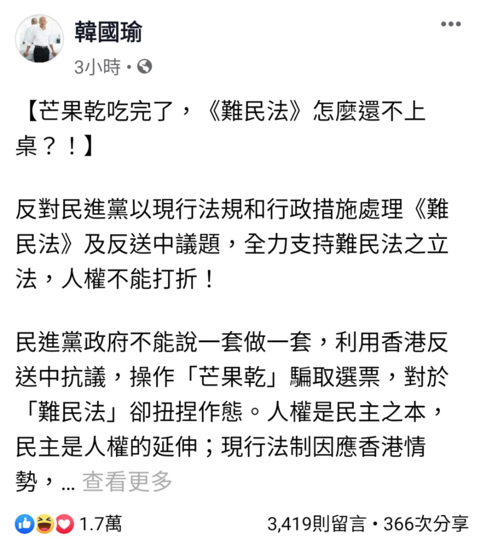 國民黨總統候選人韓國瑜說,芒果乾吃完了,難民法怎麼還不上桌。圖片翻攝韓國瑜臉書。