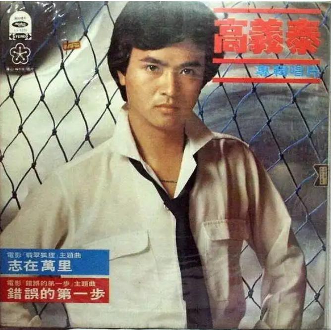 台南玉井大火死者高國禎,傳出叔叔曾是知名偶像歌手高義泰。圖/讀者提供