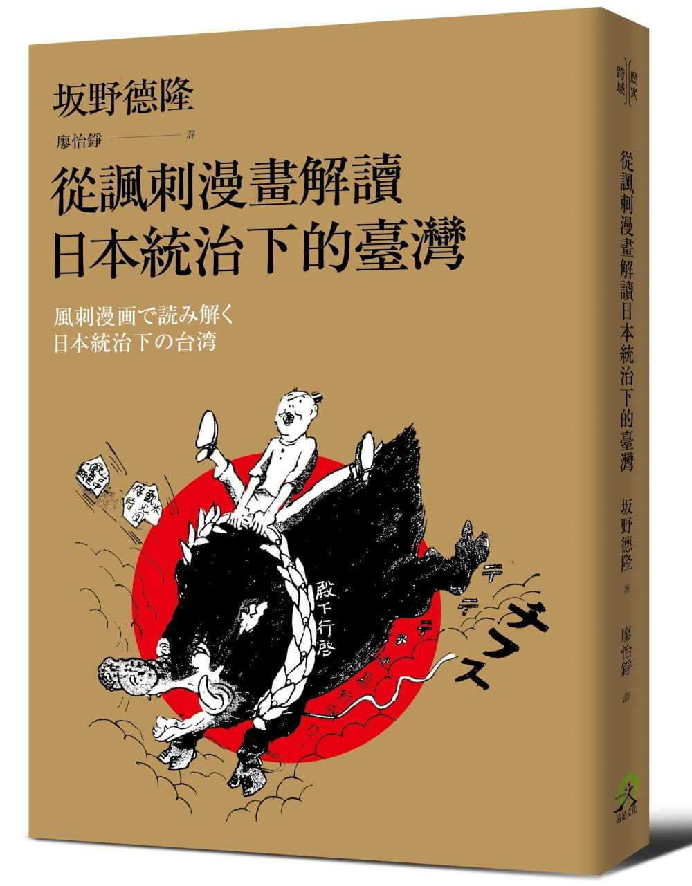 《從諷刺漫畫解讀日本統治下的台灣》。圖/ 遠足文化出版