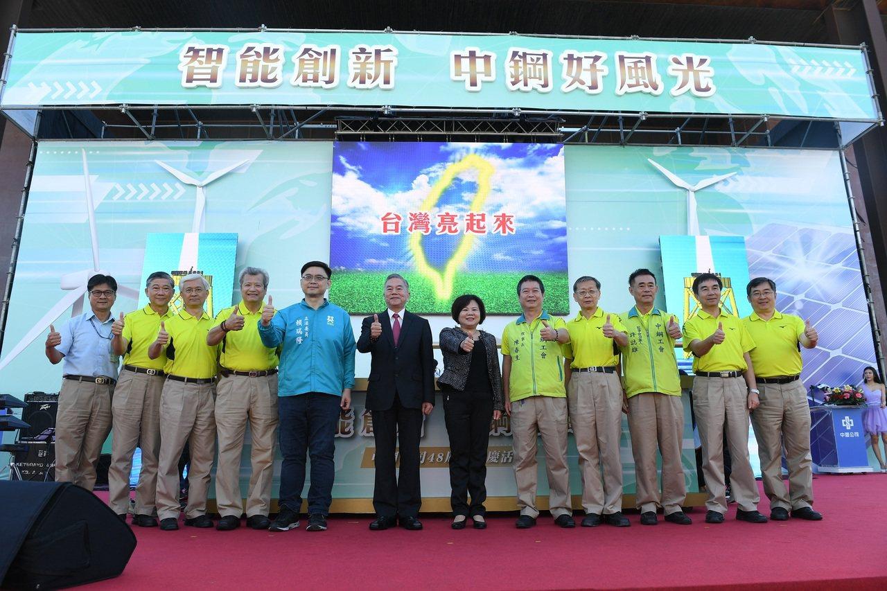 中鋼今(14)日於小港行政區舉辦48周年廠慶活動。 圖/中鋼提供