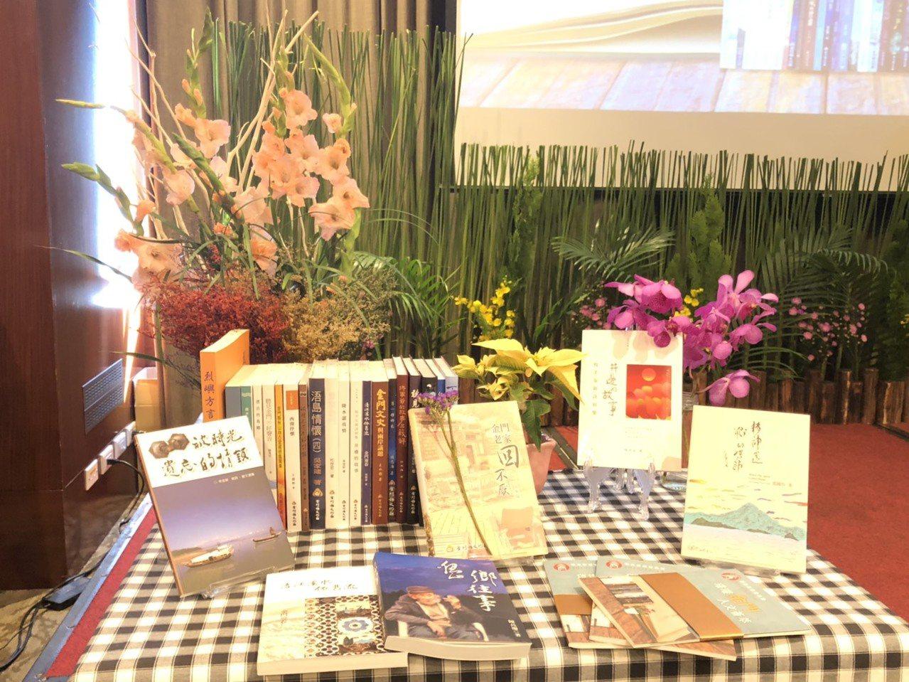 金門縣文化局今天舉行年度「璀璨金門.人文薈萃~聯合新書發表會」,發表23本最新的...