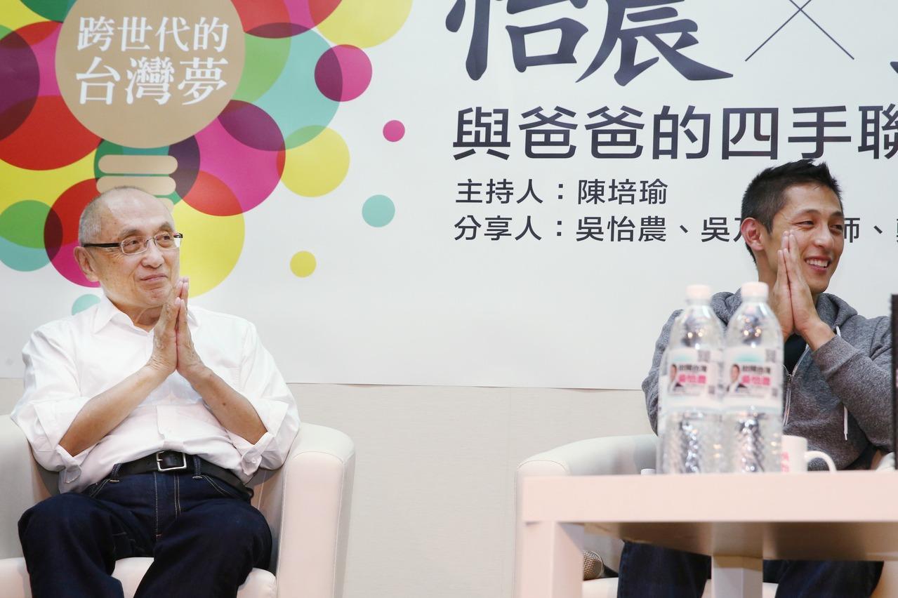 影/父子同台對談 吳怡農自爆:爸爸想成為我最好的朋友