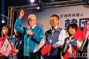 韓國瑜、傅大偉競選總部成立大會 吳敦義喊下架空心菜