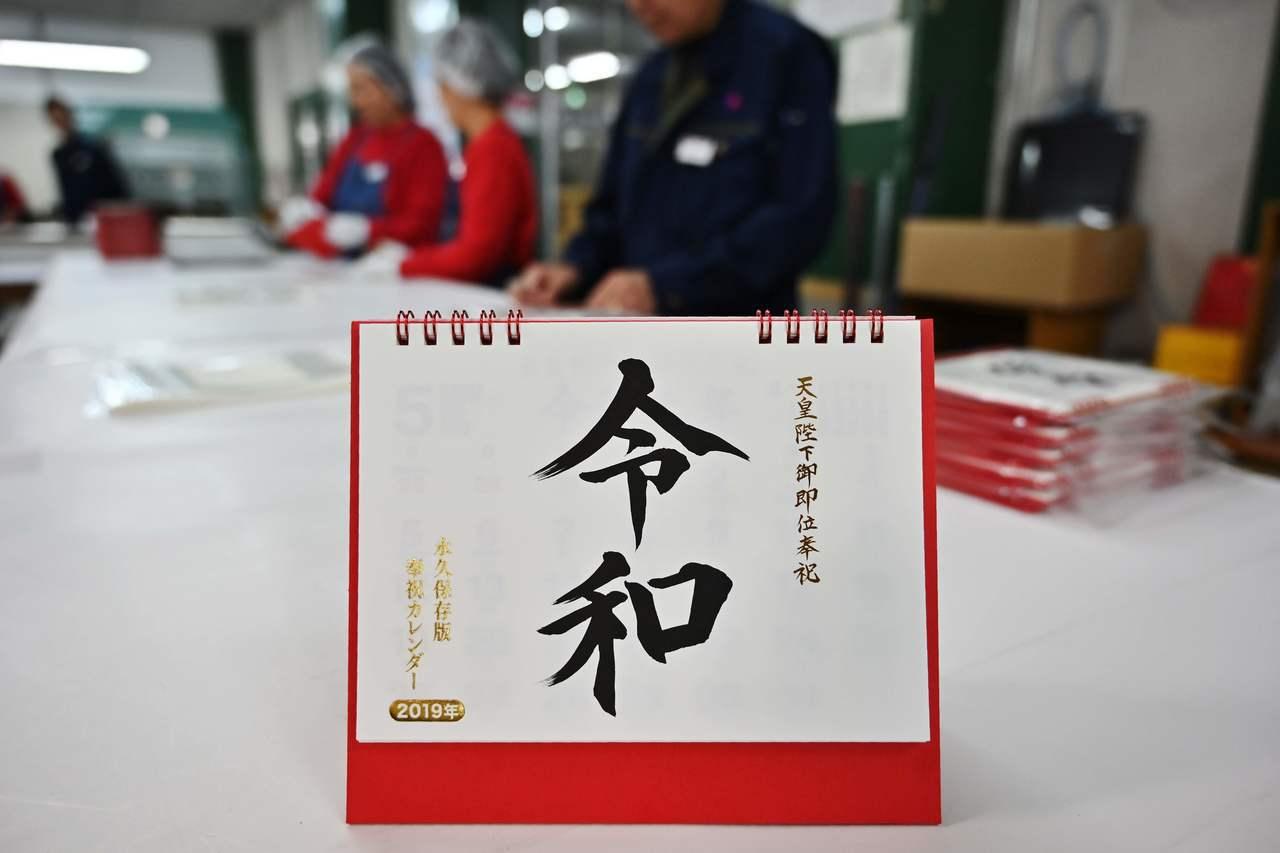 日本2019年的年度漢字票選結果12日出爐,脫穎而出的是令和的「令」字。法新社