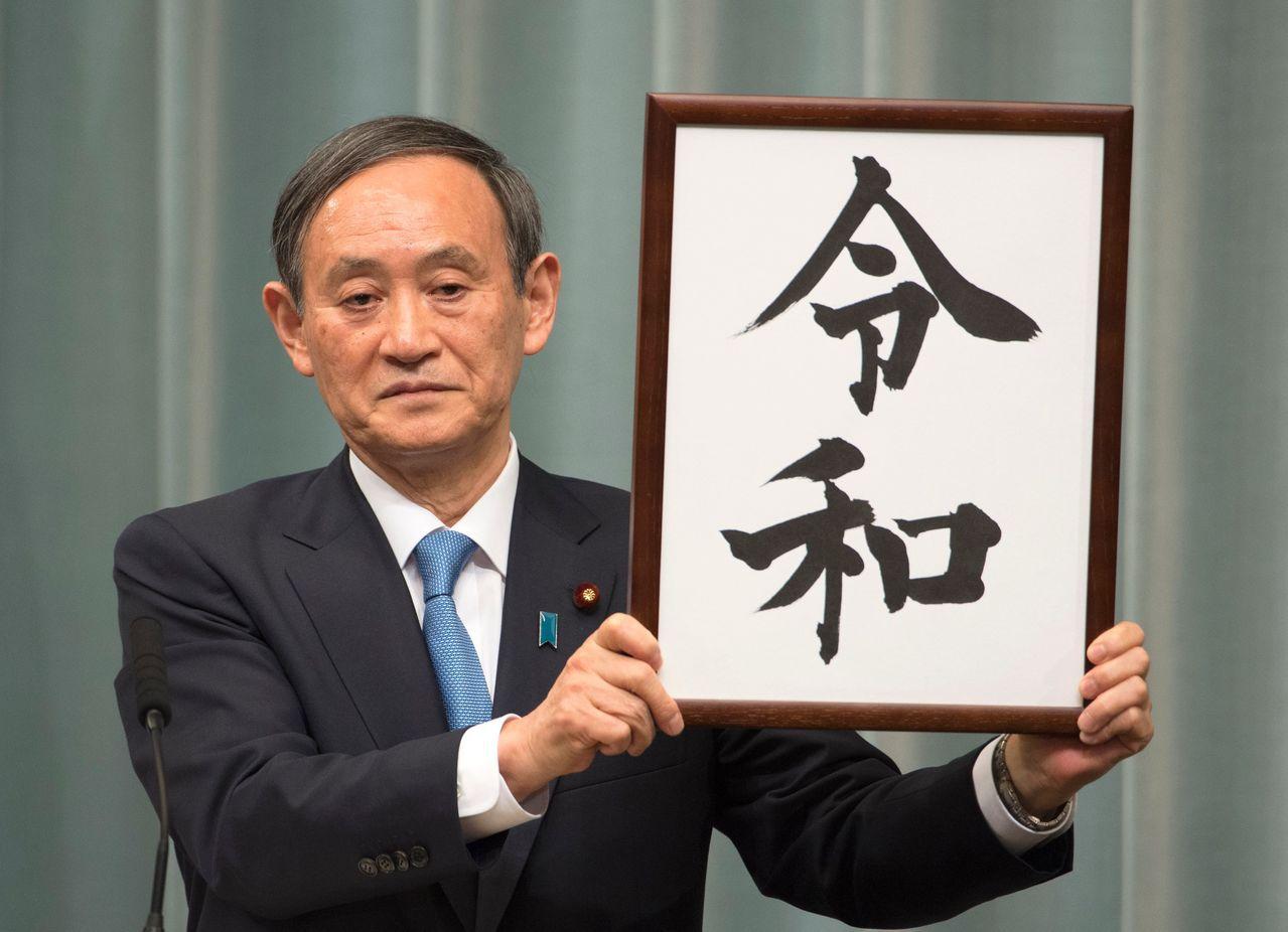 日本官房長官菅義偉今年4月1日公布新天皇年號為「令和」。法新社