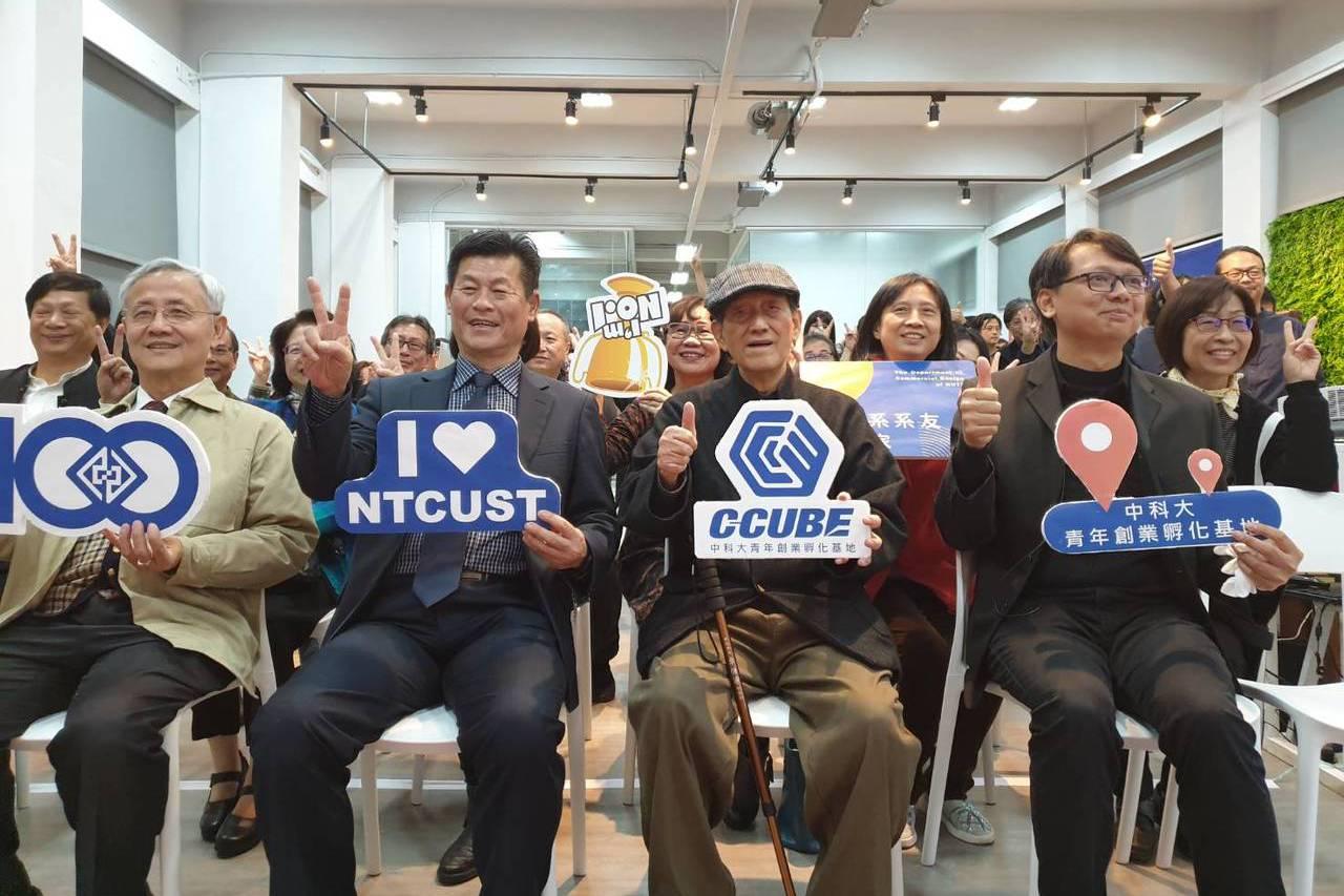 台中科大邁入百年 商設系「青年創業基地」揭牌