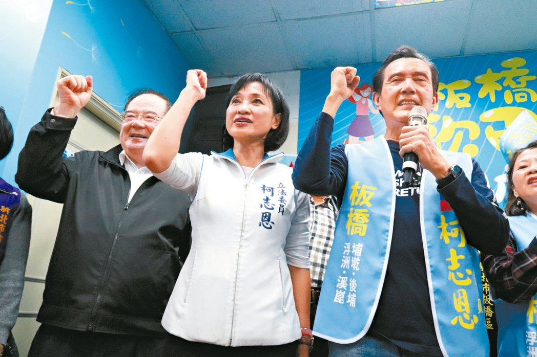 前總統馬英九(右)至板橋輔選國民黨立委柯志恩(中)。 記者胡瑞玲/攝影