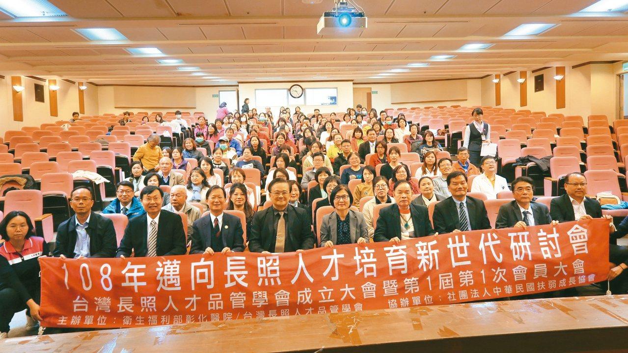 第一個以照顧服務員權益為主的「台灣長照人才品管學會」昨天在彰化成立。 記者林敬家...
