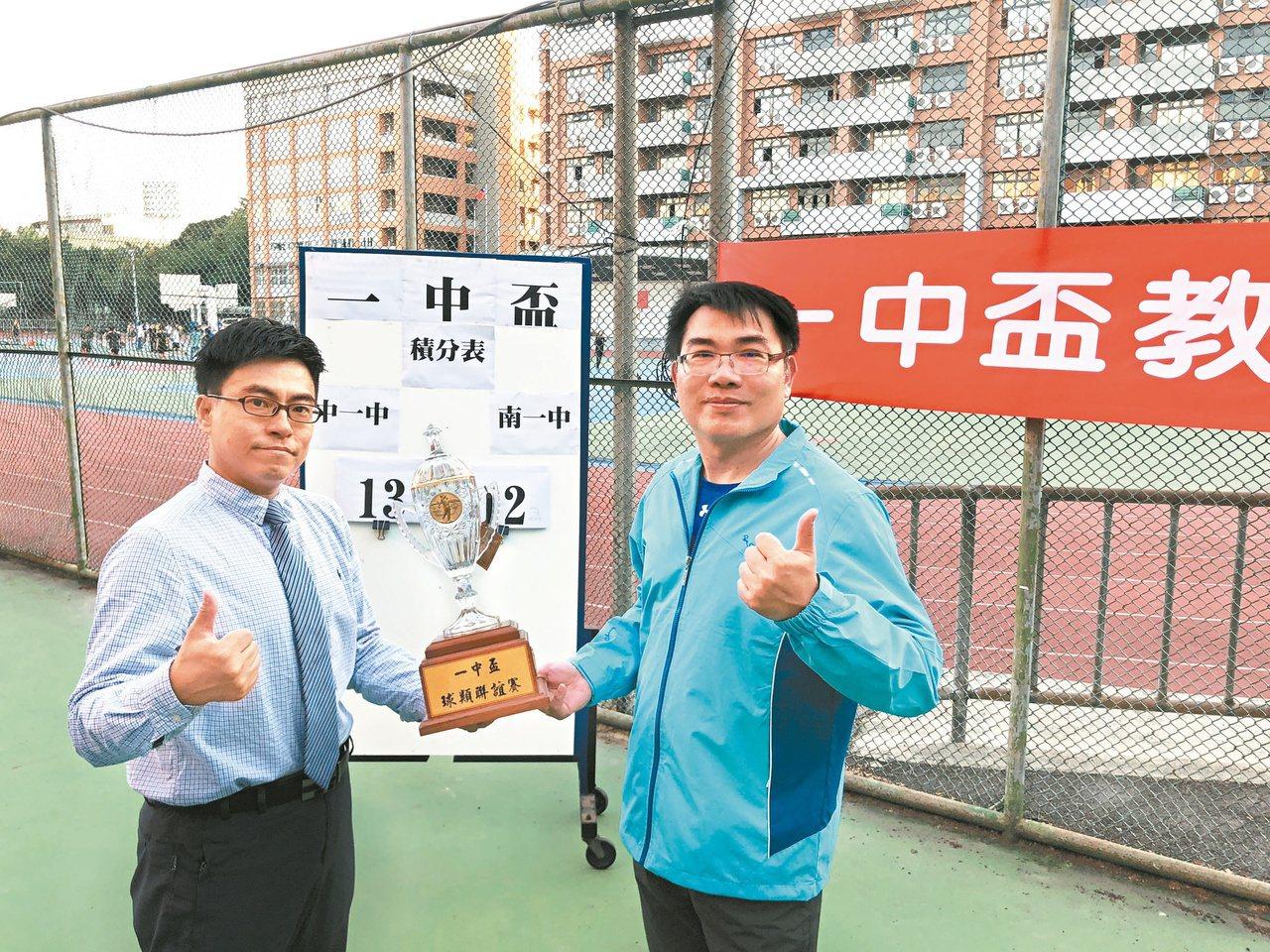 台中一中、台南一中昨兩校教職員老師舉辦首屆「爭一中」球賽聯誼,中一中以13:12...