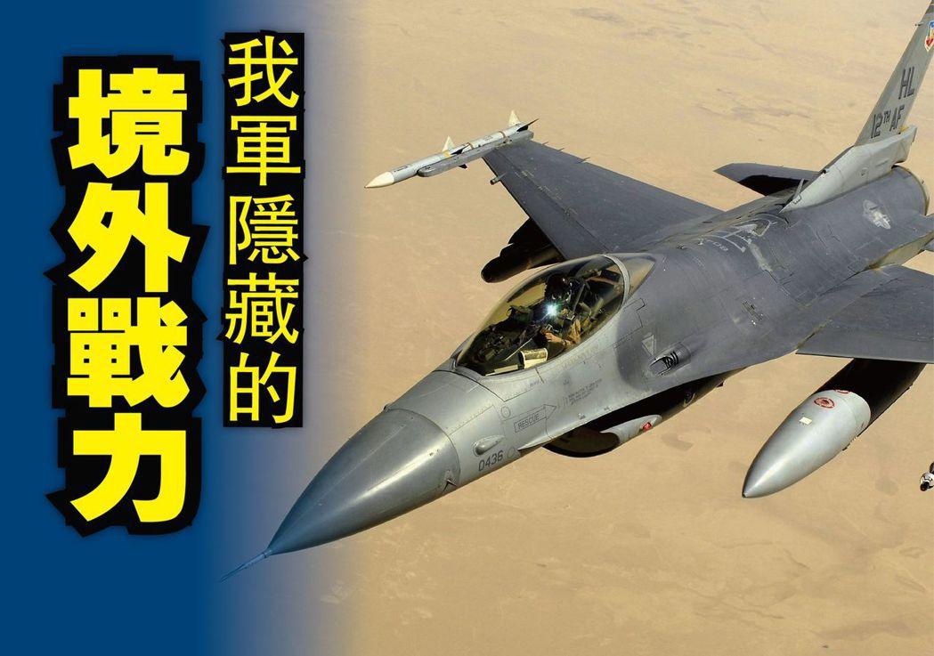 F16戰機。(翻攝自維基百科)