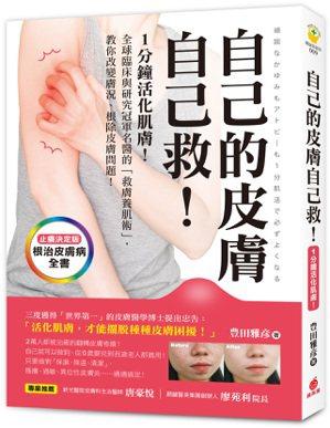 .書名:自己的皮膚自己救!:1分鐘活化肌膚!全球臨床與研究冠軍名醫的「救膚養肌術...