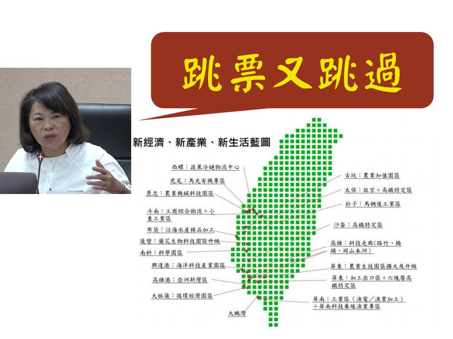 嘉義市長黃敏惠不滿大南方計畫無嘉市。圖/嘉義市府提供