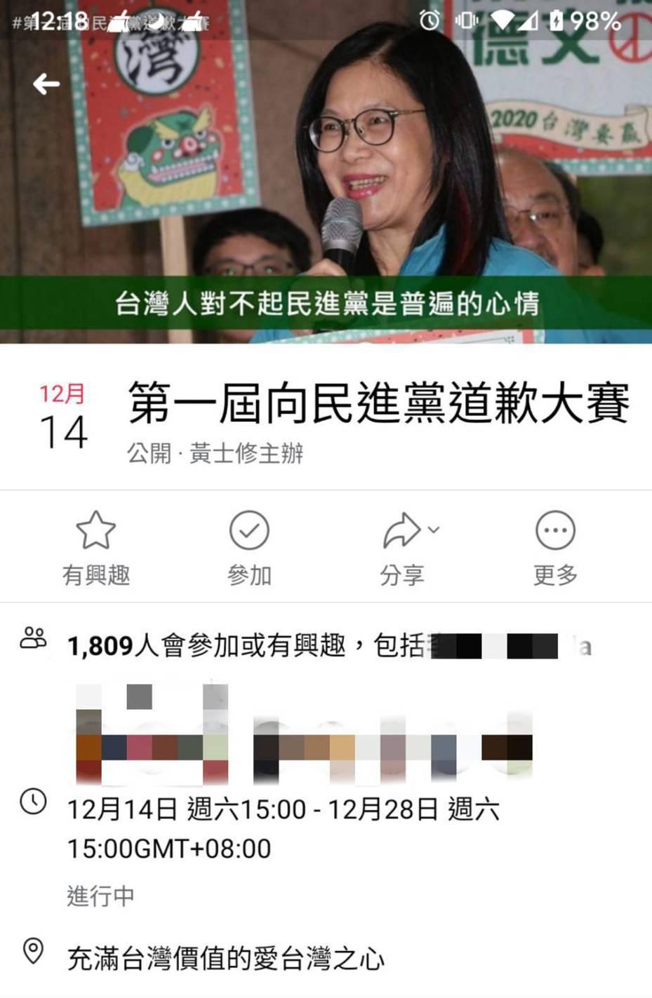 黃士修在臉書上舉辦「第一屆向民進黨道歉大賽」。圖/擷取自活動頁面