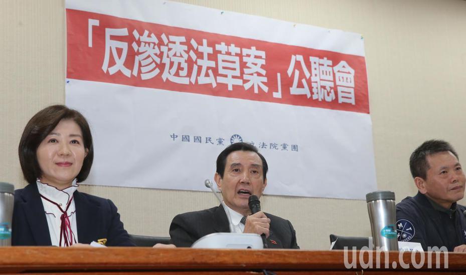 前總統馬英九(中)特例出席立法院反滲透法草案公聽會。報系資料照片