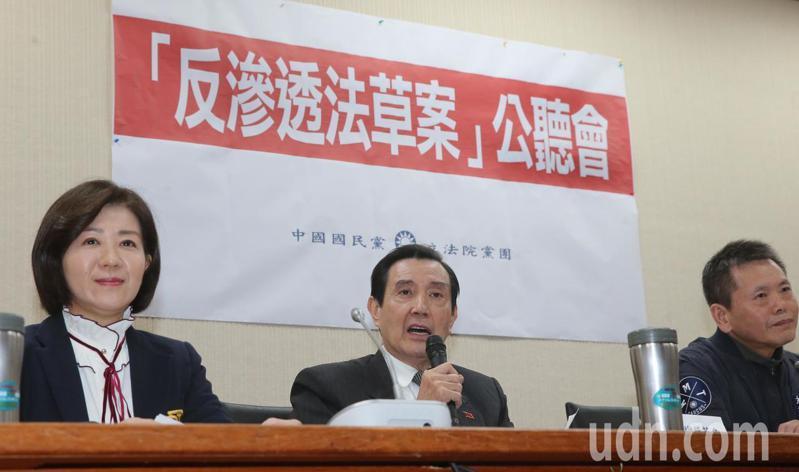 前總統馬英九出席立法院反滲透法草案公聽會。報系資料照片