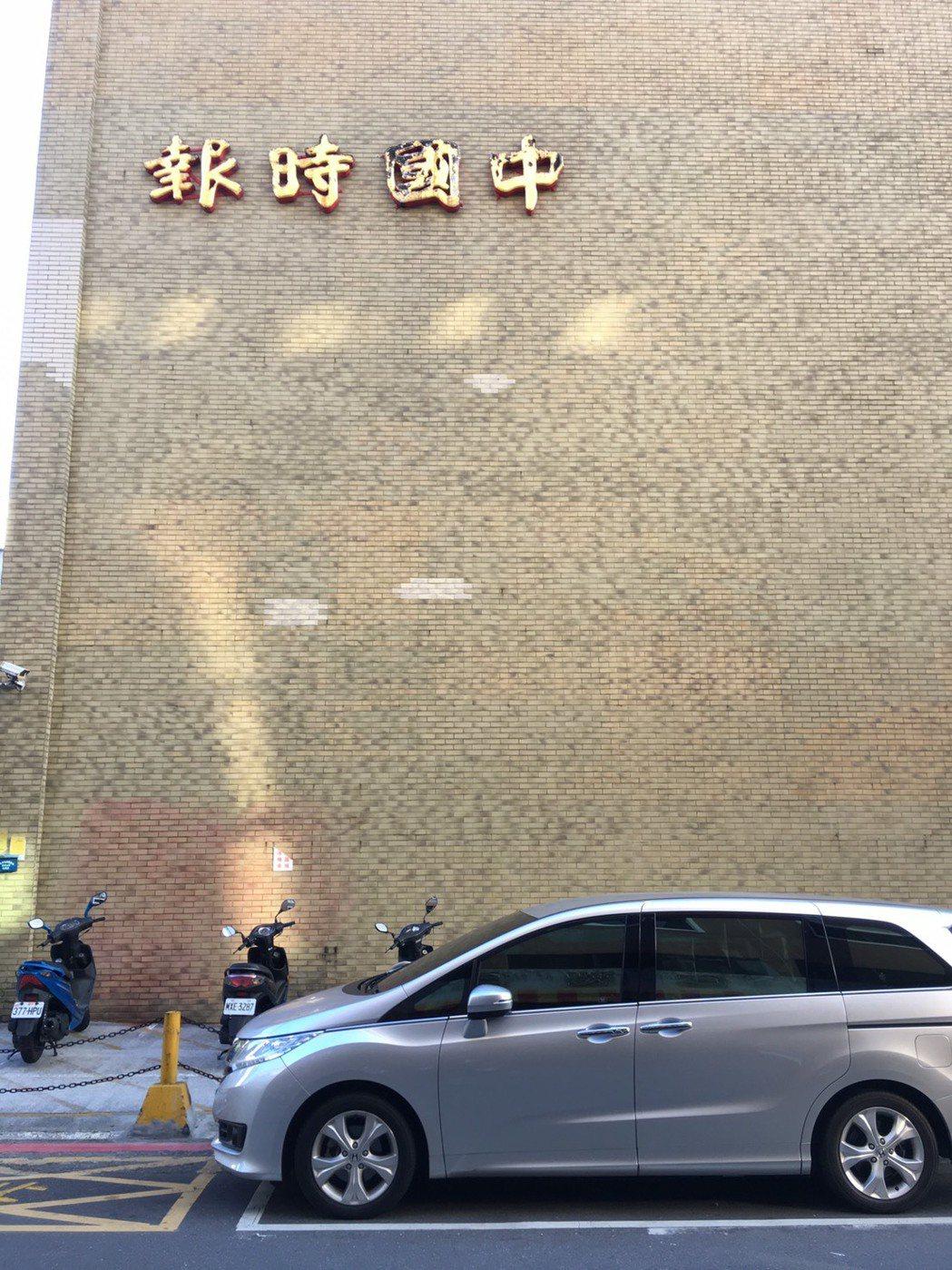 謝和弦昨天上午5時許帶著噴漆罐,前往台北市萬華區艋舺大道上的中國時報大樓,用紅漆...