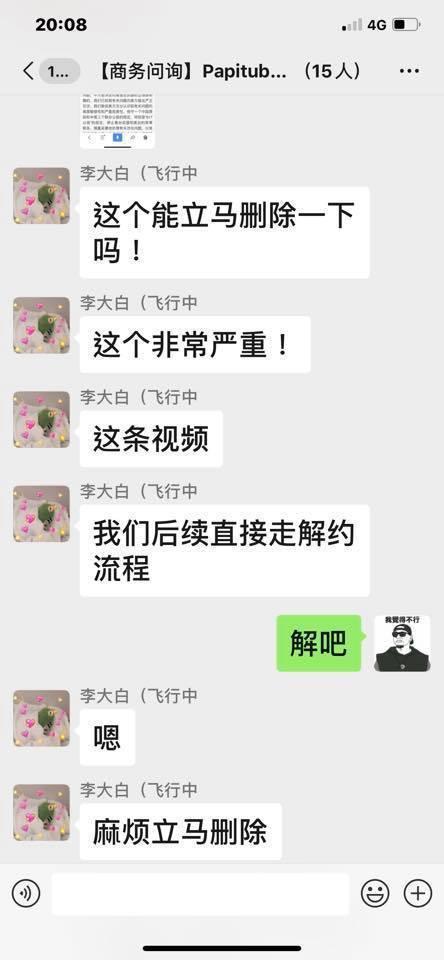 (翻攝波特王臉書)