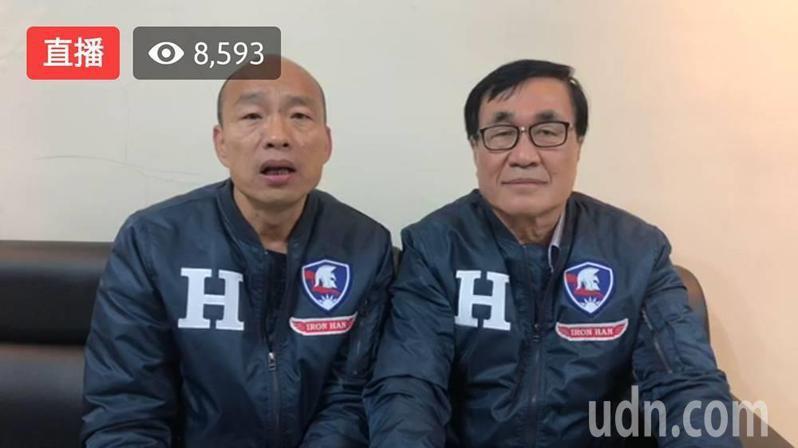 高雄市長韓國瑜與副市長李四川直播談高雄市政。圖/截自韓國瑜臉書
