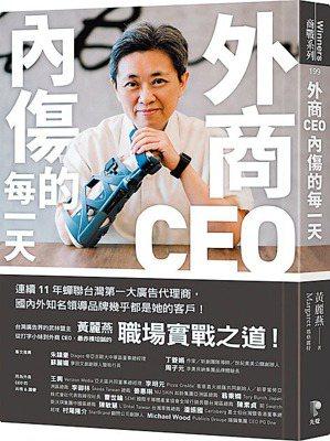 《外商CEO內傷的每一天》,先覺出版