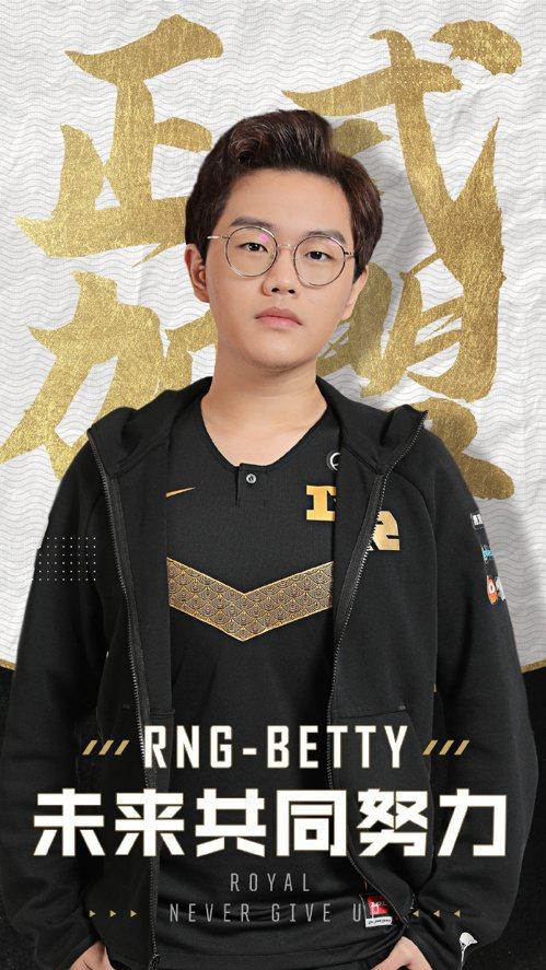 前閃電狼選手Betty轉戰LPL加入RNG戰隊/圖片截自RNG微博