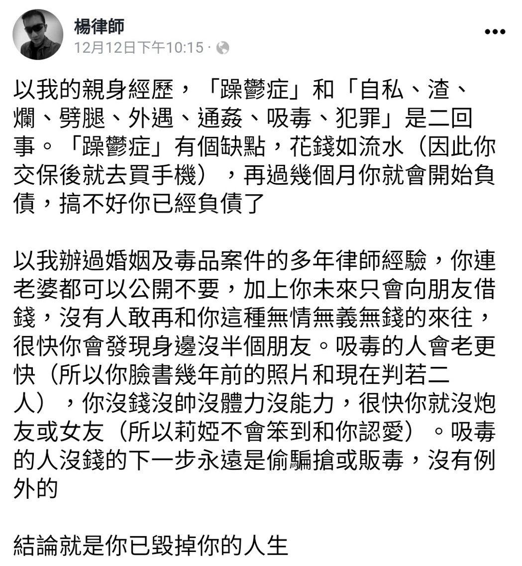 圖/擷自楊律師臉書