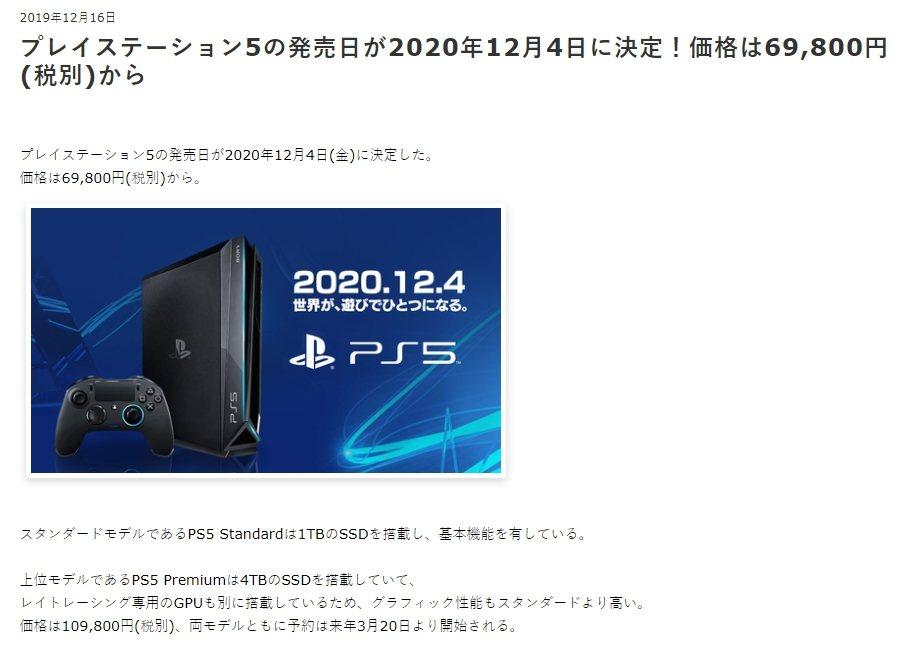 文章內文不但公開PS5發售日、連機型規格、效能都完整列出,不過目前已被SIE證實...