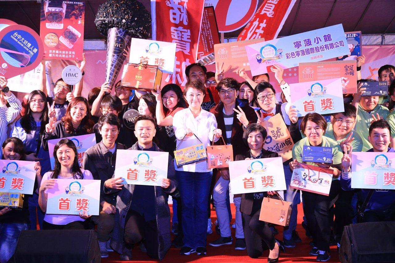 台中市政府評選出今年的十大伴手禮,市長盧秀燕(中)保證送的人、收的人都滿意。圖/...