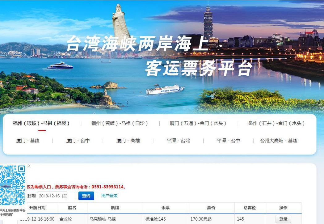10條海峽兩岸海上客運航線,可以24小時、一站式購票。海峽兩岸海上客運票務平台官...