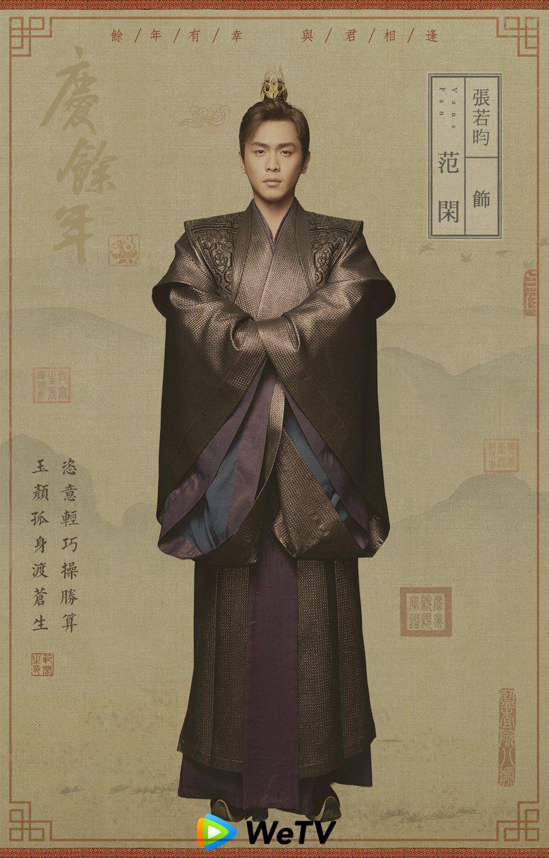 張若昀劇中英文名取「Vans」。圖/WeTV提供