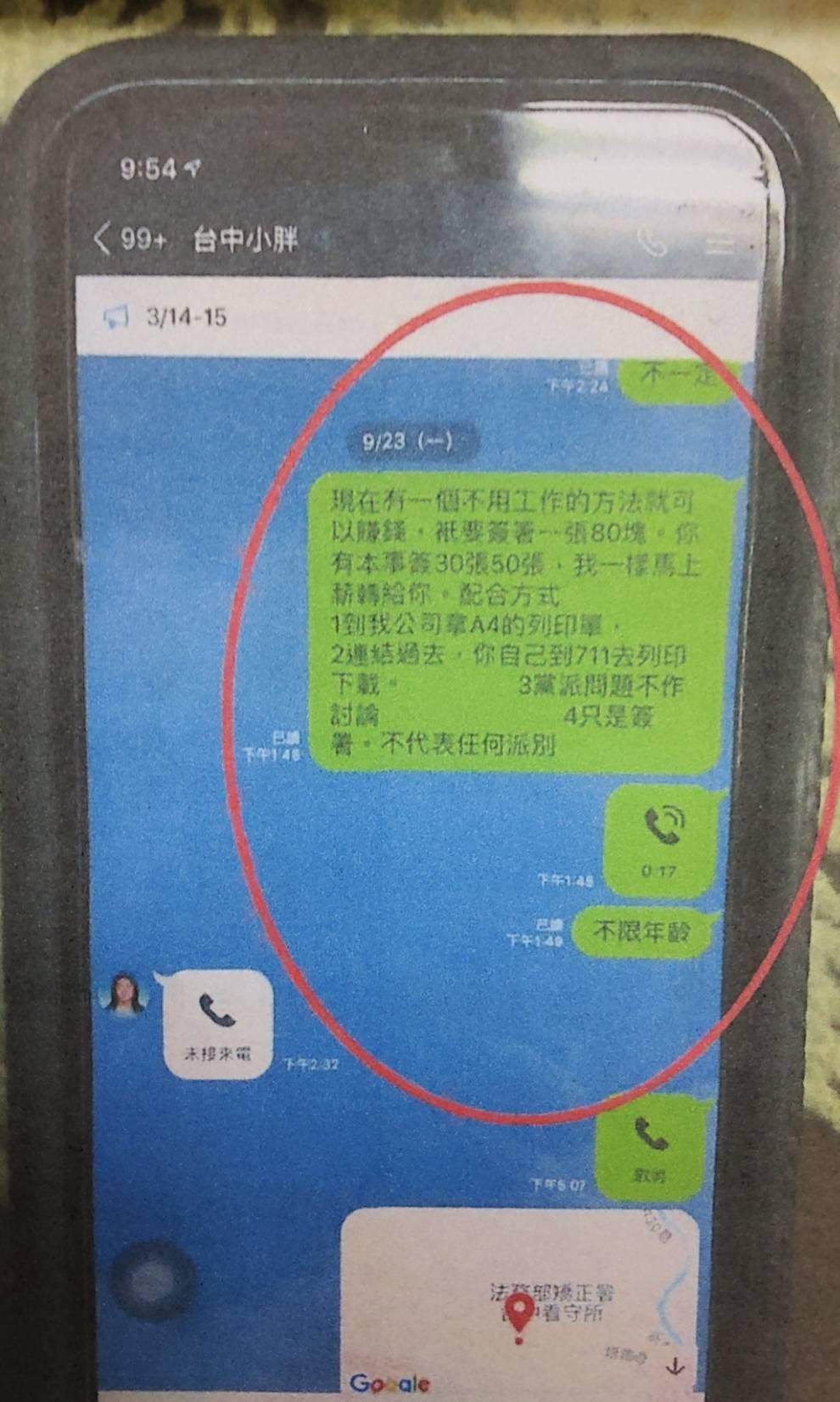 台中地檢署查出,金夠力工程有限公司、愛打拼人力開發有限公司負責人王淑惠在LINE...