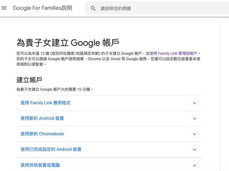 用戶可透過Google Family Link應用程式替未滿13歲的子女建立Go...