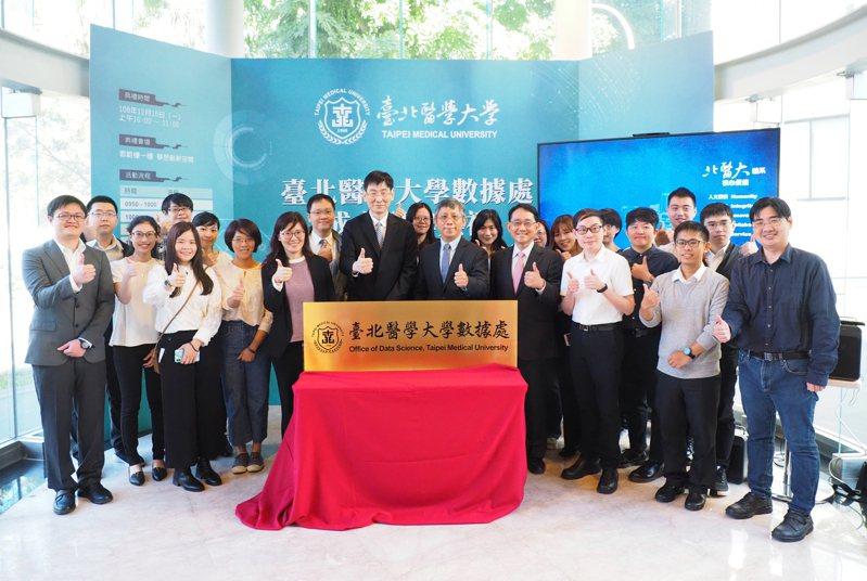 台北醫學大學整合校內臨床數據、健康暨臨床研究資料加值、統計及校務研究等四個中心,成立國內第一個數據處,盼發揮綜效。圖/台北醫學大學提供