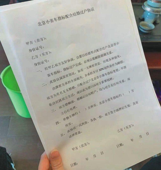 北京車牌一照難求,黑市利用假結婚再辦理車牌過戶,辦完就離,人牌兩清。取自新京報