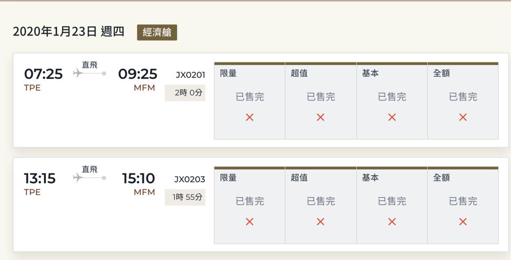台北飛澳門首航當天的航班皆已完售。圖/摘自星宇航空官網