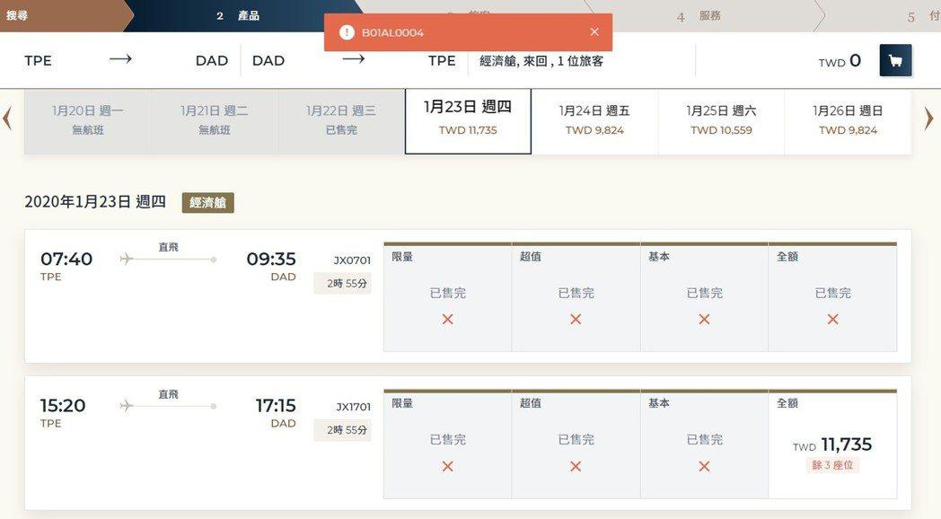 台北飛峴港首航班機也已完售。圖/摘自星宇航空官網