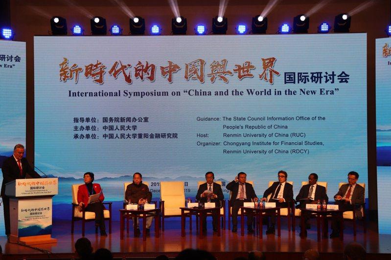 中國人民大學主辦「新時代的中國與世界國際研討會」。記者呂佳蓉/攝影