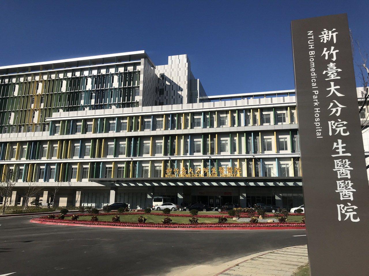 生醫分院定位在台灣醫療照護與生醫發展的國際櫥窗與卓越中心。記者郭政芬/攝影