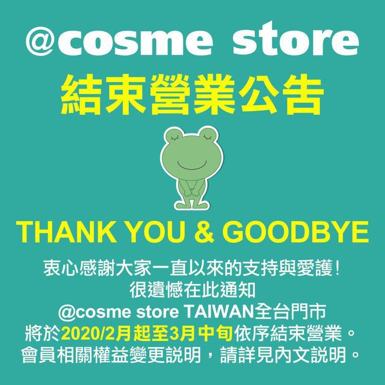 @cosme Store宣布結束台灣實體門市經營。圖/摘自@cosme Stor...