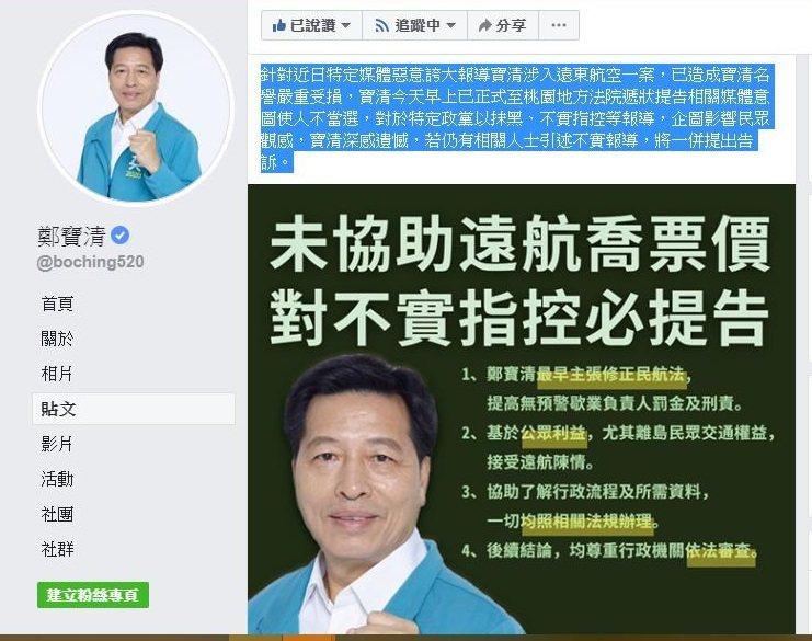鄭寶清在臉書說明提告原因。圖/取自立法委員鄭寶清臉書