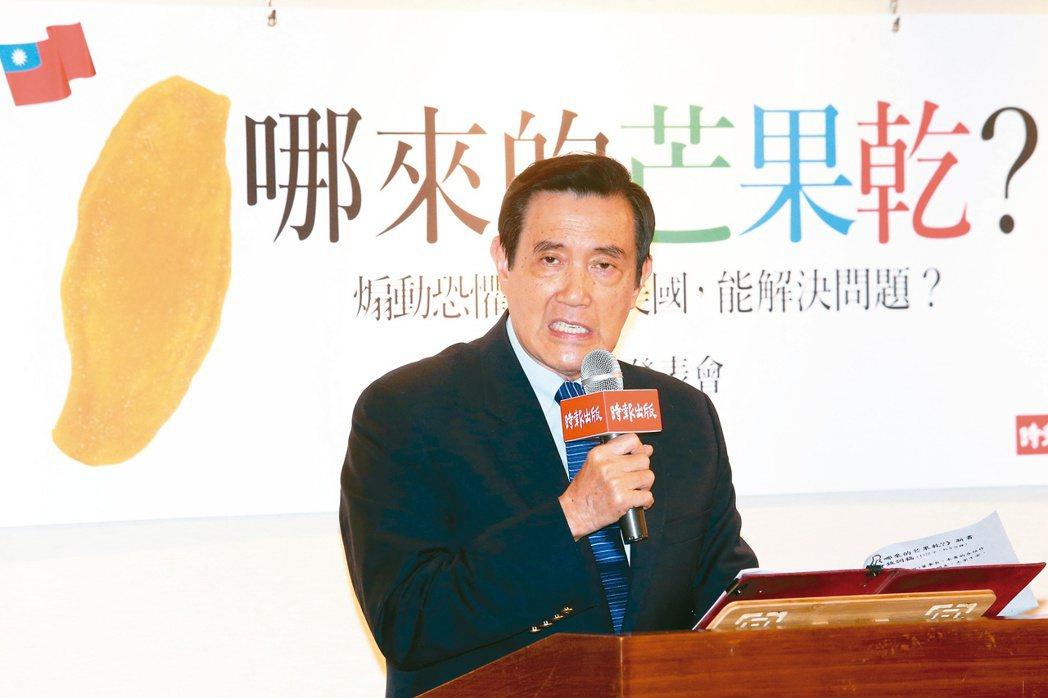 前總統馬英九昨發表新書《哪來的芒果乾?》。 記者胡經周/攝影