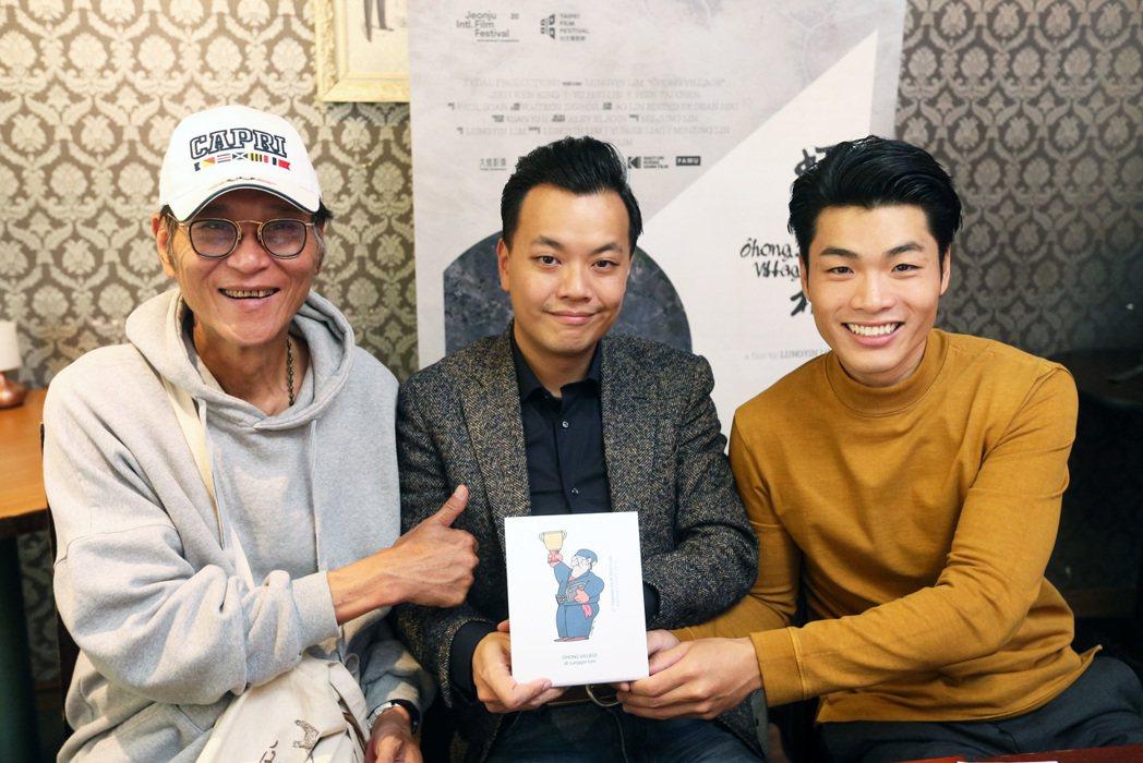 電影蚵豐村都靈影展凱旋回國,導演林龍吟(中)、演員喜翔(左)、陳莘太(右)。記者
