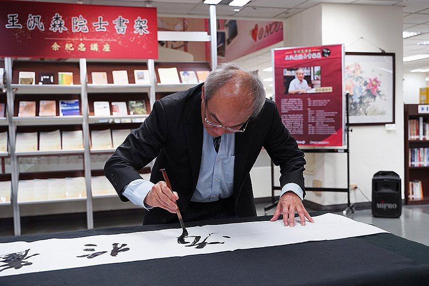 喜好書藝的王汎森院士當場揮毫兩幅墨寶,致贈給中央大學典藏。 中央大學/提供