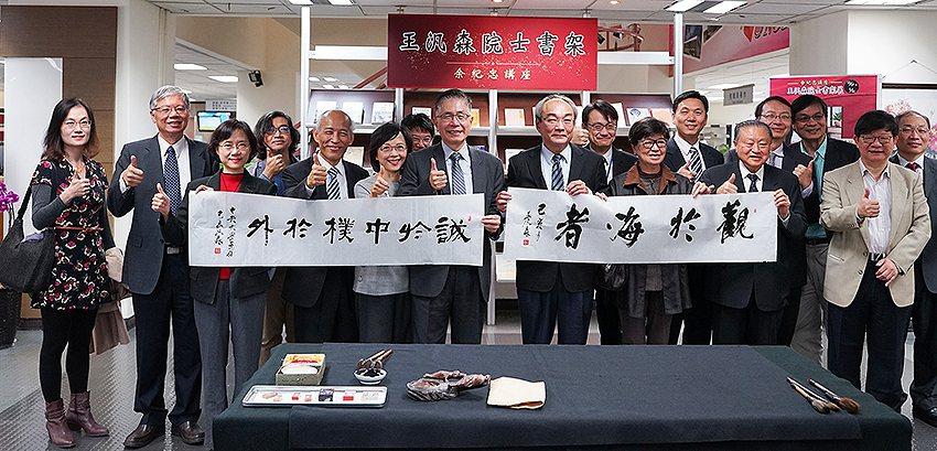 圖書館王汎森院士書架揭牌,許多貴賓到場參與。 中央大學/提供