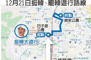 直播/挺韓、<u>罷韓</u>遊行下午登場 藍綠號召民眾上街