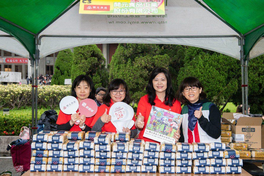 開元食品響應家扶基金會公益需求,這次園遊會準備義大利麵條,以及濾掛咖啡包發送給弱...